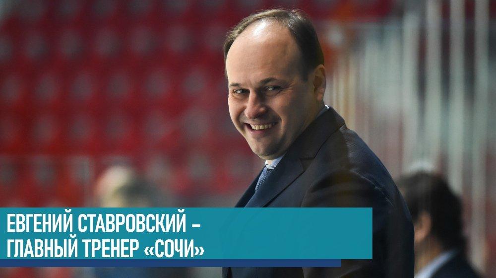 Евгений Ставровский