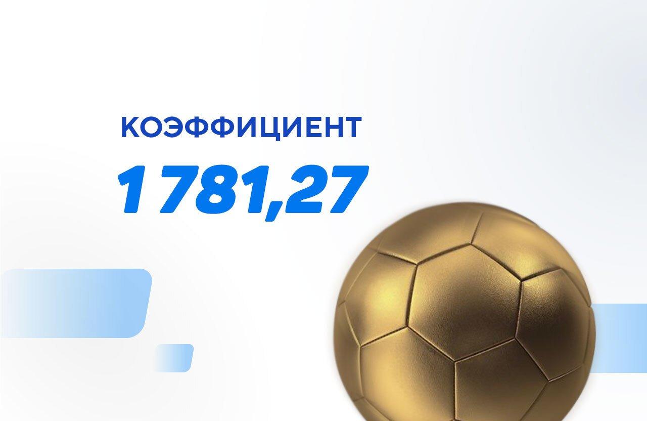 Клиент «Лиги Ставок» выиграл 1,7 млн рублей. Он вкрутил экспресс из «ПСЖ» и «Ливерпуля» в ЛЧ