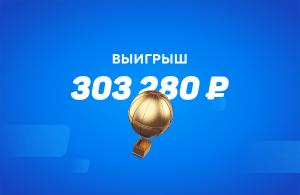 Клиент БК Bettery из Москвы выиграл 303 280 рублей. Экспресс был из 9 футбольных событий