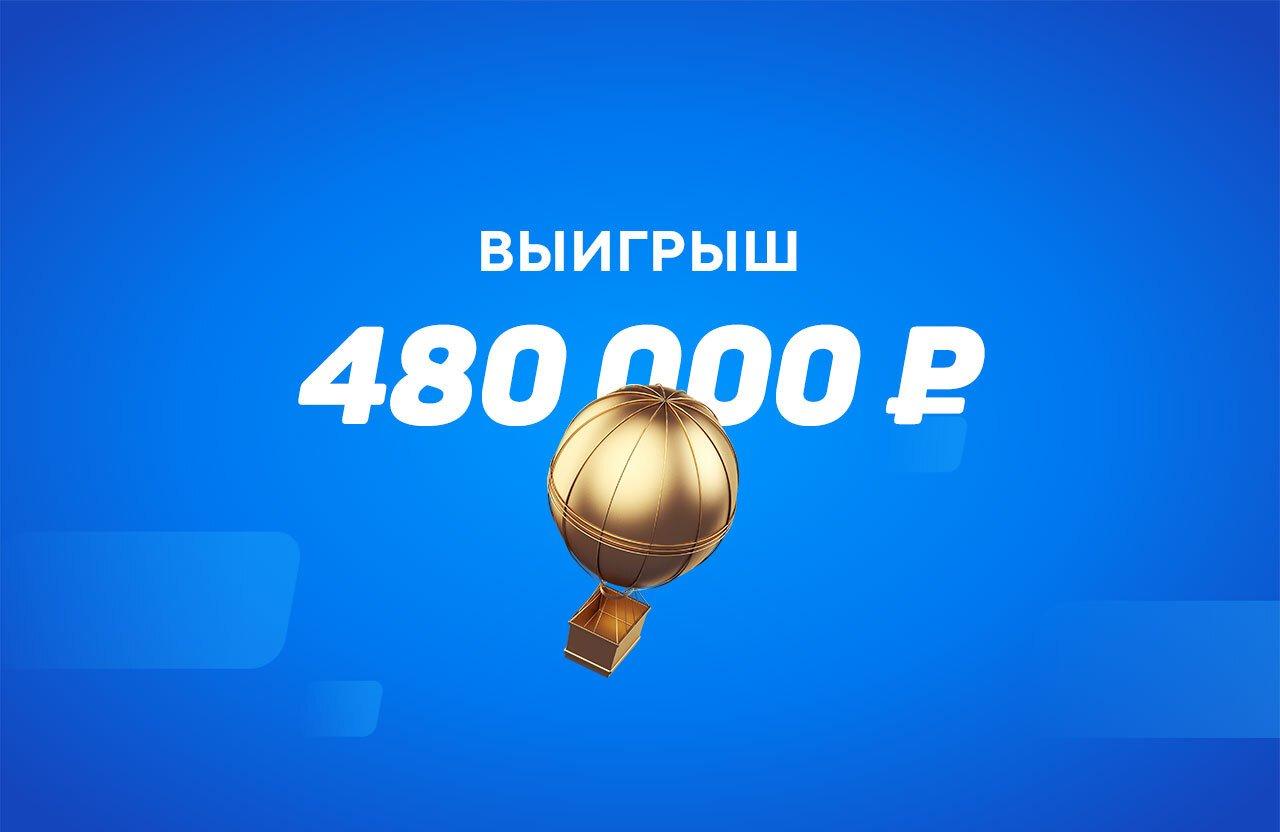 Клиент «Фонбет» из Подмосковья четырежды мог проиграть, но заработал на ставке в 20 рублей 480 тысяч