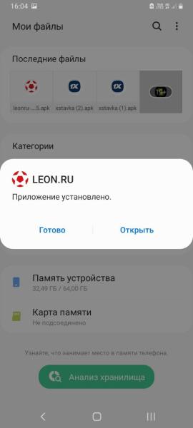 Сообщение об успешной установки мобильного приложения Леон для Андроид