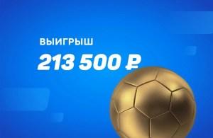 Ставка на «Авангард» в матче с ЦСКА принесла клиенту букмекера ₽213 тыс.