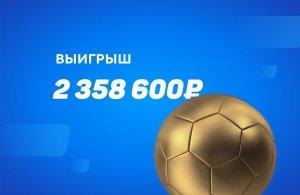 Три ничьи принесли клиенту «Лиги Ставок» более 2,3 миллионов рублей прибыли