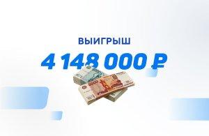 4148000 рублей получил клиент «Лиги Ставок», зарядив только на одно событие