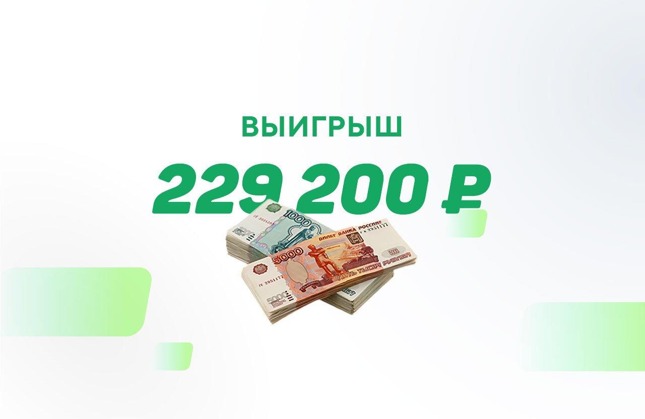 Три ставки в лайве принесли 229200 рублей выигрыша