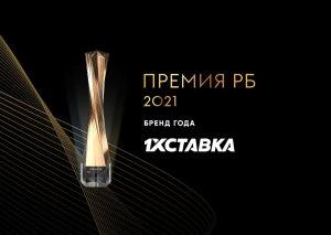 «1хСтавка» защитила звание лучшего букмекерского бренда России