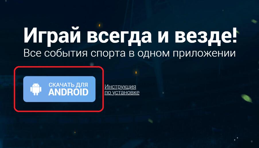 Раздел «Наши приложения» на сайте БК Зенит