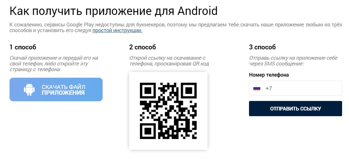 Скачивание приложения БК Зенит для андроид