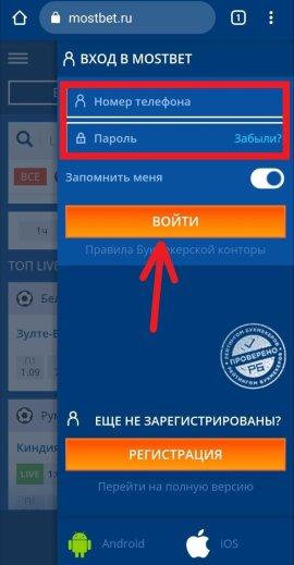 Форма авторизации в мобильной версии сайта Мостбет