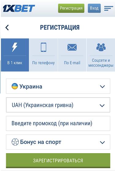 Форма регистрации в один клик на мобильной версии 1xBet