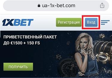 Кнопка авторизации в мобильной версии сайта 1xBet