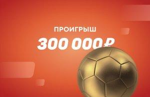 Не хватило одного гола: игрок на ставках не довез экспресс на ₽4,79 млн