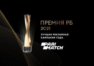 Рекламная кампания Parimatch признана лучшей в рамках Премии РБ 2021