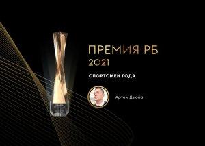 Артем Дзюба признан лучшим спортсменом года в рамках Премии РБ 2021