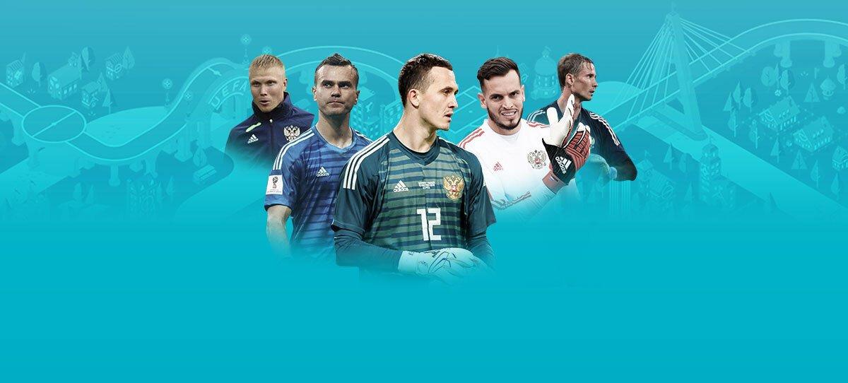 Кто из вратарей сборной России будет основным на Евро-2020? Специальная линия БК «Бетсити»