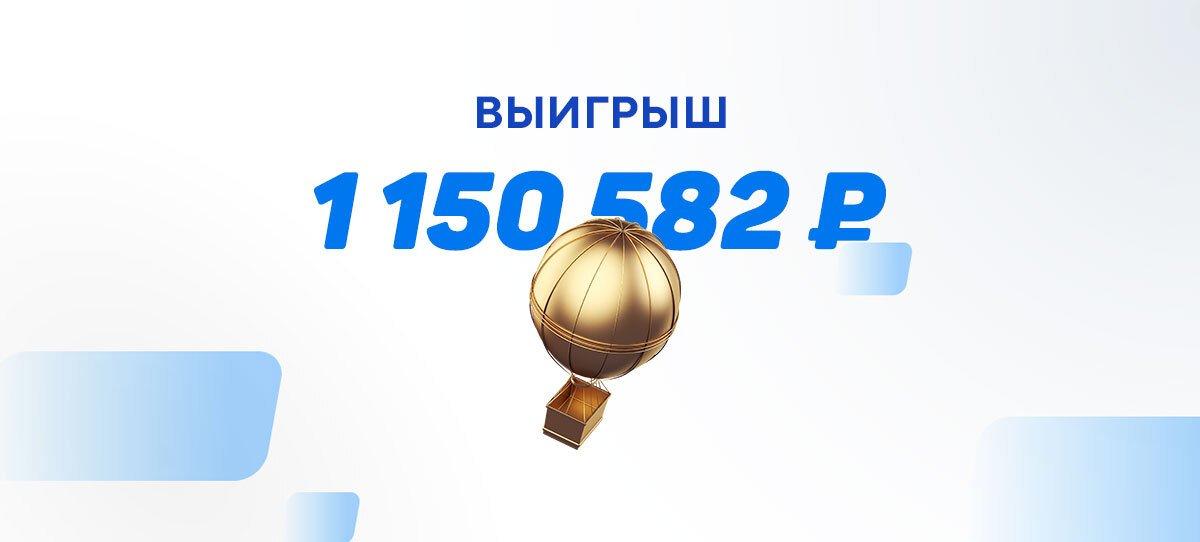 Игрок из Московской области превратил ₽50 в ₽1,15 млн на экспрессе из 5 событий