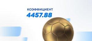 Житель Воронежской области выиграл ₽89 тыс. с ₽20 на турецком футболе
