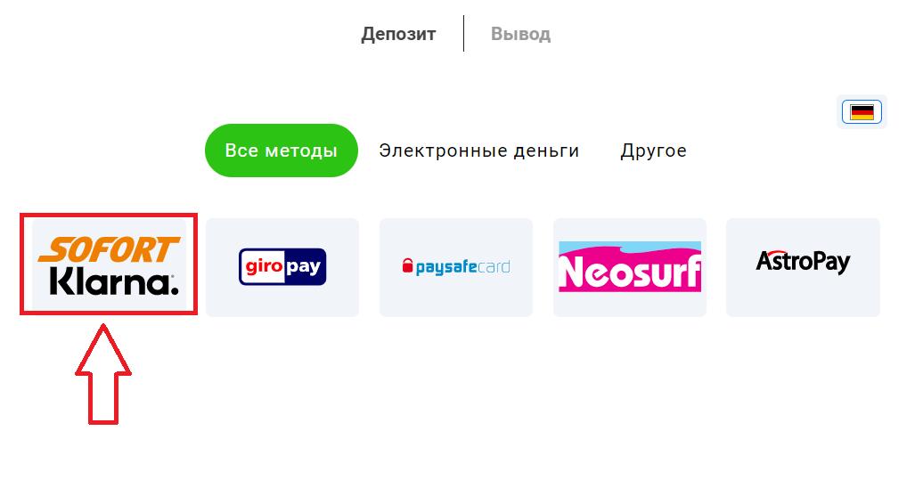 Выбор способа Sofort/Klarna для пополнения счета на сайте БК GGbet