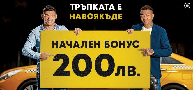 Начален бонус 200 лева в Efbet