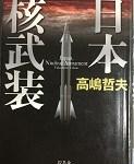 【ブックレビュー】日本核武装(著:高嶋 哲夫)