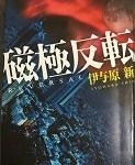 【ブックレビュー】磁極反転(著:伊与原 新)