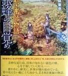 【ブックレビュー】利き蜜師物語 銀蜂の目覚め(著:小林 栗奈)