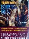【ブックレビュー】利き蜜師物語2 図書室の魔女(著:小林 栗奈)