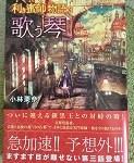 【ブックレビュー】利き蜜師物語3 歌う琴(著:小林 栗奈)