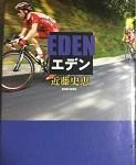 【ブックレビュー】エデン(著:近藤 史恵)