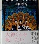 【ブックレビュー】ともだち同盟(著:森田季節)