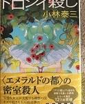 【ブックレビュー】ドロシイ殺し(著:小林 泰三)