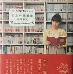 【ブックレビュー】乙女の読書道(著:池澤 春菜)