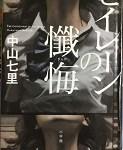 【ブックレビュー】セイレーンの懺悔(著:中山 七里)
