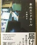 【ブックレビュー】本のエンドロール(著:安藤 祐介)