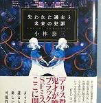 【ブックレビュー】失われた過去と未来の犯罪(著:小林泰三)