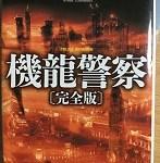 【ブックレビュー】機龍警察(著:月村 了衛)
