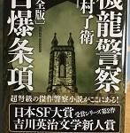 【ブックレビュー】機龍警察 自爆条項(著:月村 了衛)