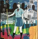【ブックレビュー】水族館の殺人(著:青崎 有吾)