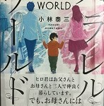 【ブックレビュー】パラレルワールド(著:小林 泰三)