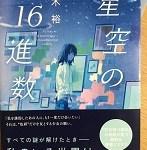 【ブックレビュー】星空の16進数(著:逸木 裕)