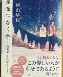 【ブックレビュー】星をつなぐ手 桜風堂ものがたり(著:村山 早紀)