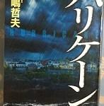 【ブックレビュー】ハリケーン(著:高嶋 哲夫)
