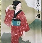 【ブックレビュー】コルトM1847羽衣(著:月村了衛)