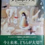 【ブックレビュー】タイムボックス(著:アンドリ・S.マグナソン)
