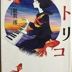 【ブックレビュー】ヒトリコ(著:額賀 澪)