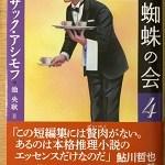 【ブックレビュー】黒後家蜘蛛の会4【新版】(著:アイザック・アシモフ)