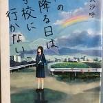 【ブックレビュー】雨の降る日は学校に行かない(著:相沢 沙呼)