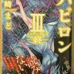 【ブックレビュー】バビロン 3 ―終―(著:野崎まど)