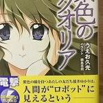 【ブックレビュー】紫色のクオリア(著:うえお久光)