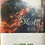 【ブックレビュー】天冥の標X 青葉よ、豊かなれ PART3(著:小川一水)